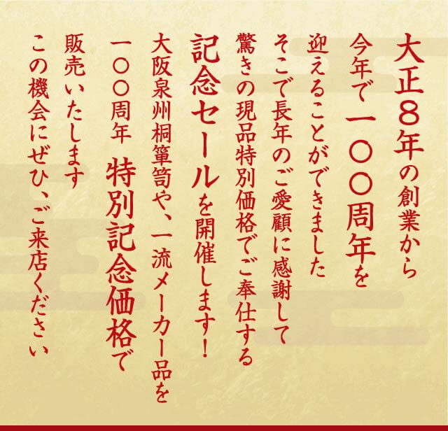 大阪泉州桐箪笥や一流メーカー品を創業100周年特別記念価格で販売いたします。