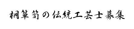桐箪笥の伝統工芸士募集