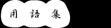 大阪泉州桐箪笥の用語集