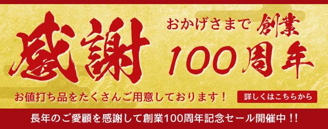 100周年記念セール開催
