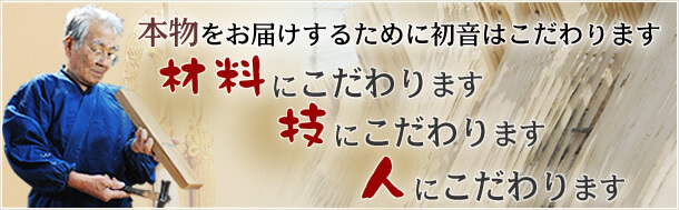 初音のこだわり(材料・技・人)