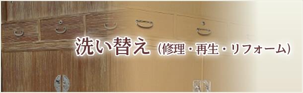 洗い替え(修理・再生・リフォーム