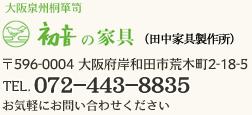 家具のことなら、「大阪泉州桐箪笥」初音の家具へお問い合わせください。