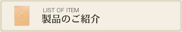 製品のご紹介(桐たんす他)