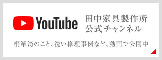 Youtube「田中家具製作所」公式チャンネルはこちら