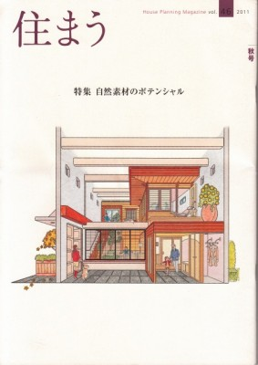 大阪ガス情報誌「住まう」