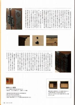 大阪泉州桐タンス 焼桐からくり箪笥の説明文