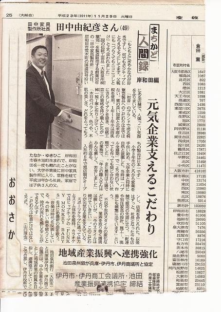 産経新聞 まちかど人間録 田中由紀彦社長