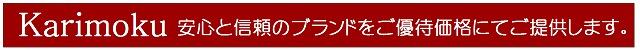 karimoku安心のブランドをご優待価格にてご提供します。