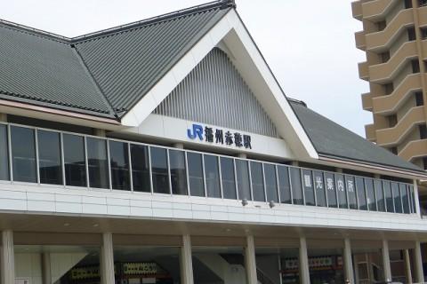 JR赤穂駅