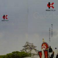 岸和田ブランド ガイドブックの表紙