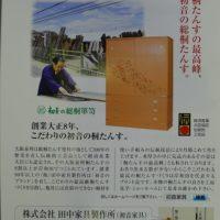 岸和田ブランド ガイドブックが発刊しました。