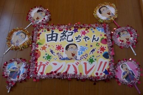 NHKのど自慢 手づくり応援グッツ