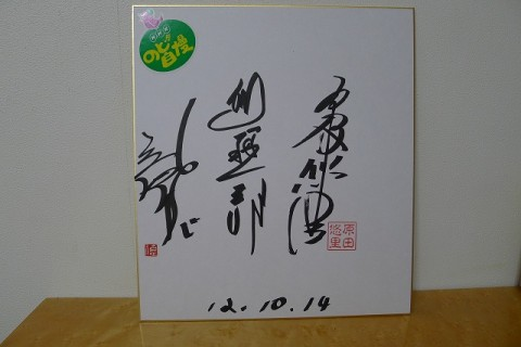 原田悠里さん鳥羽一郎さん徳田アナウンサーの自筆サイン