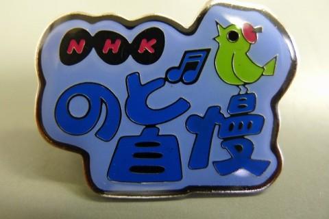 NHKのど自慢ピンバッチ