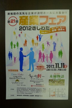 岸和田産業フェアー2012 11 11(日)に、開催されます。