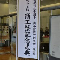 岸和田商工会議所65回商工祭記念式典