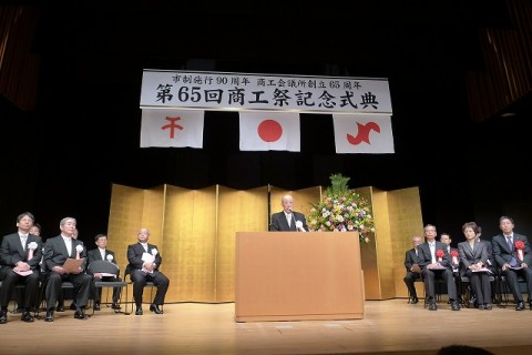岸和田商工会議所65回商工祭記念式典会頭ご挨拶