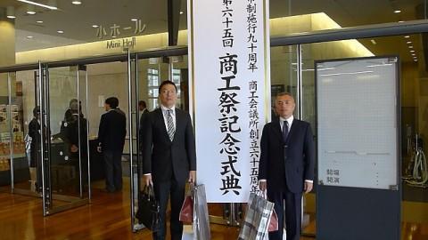 第65回岸和田商工祭記念式典終了後記念写真