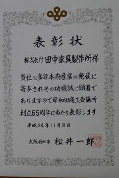 大阪府知事賞を、受賞いたしました。