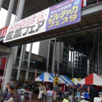 2012 11 11 岸和田産業フェアー