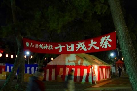 岸和田戎神社