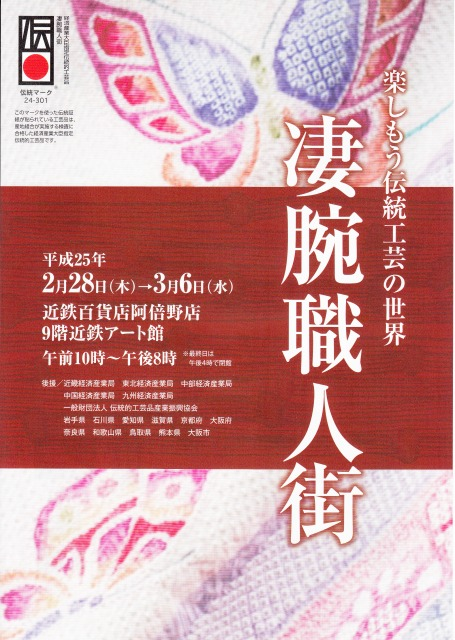 今年も近鉄百貨店 阿倍野アート館9Fで、「凄腕職人街」が開催されます。