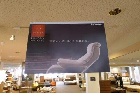 Karimoku  暮らし・デザインフェア2013の中吊り広告