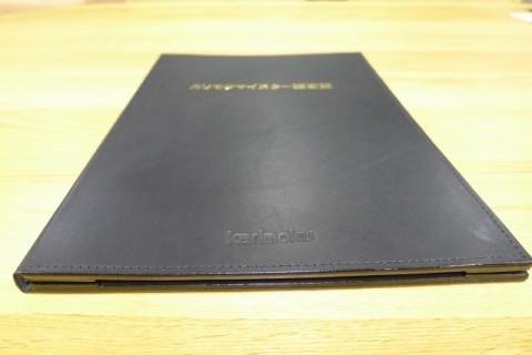 高価なカリモクマイスター認定書の本革製バインダーの刻印