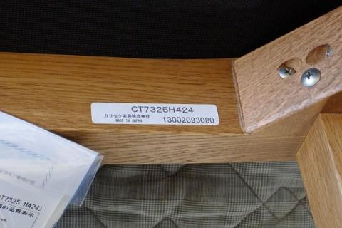 カリモク CT7325H424