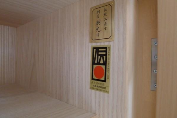 職人のプレートと、国の伝統的工芸品大阪泉州桐箪笥の証紙