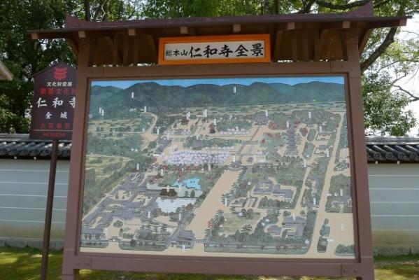 仁和寺 の全景看板