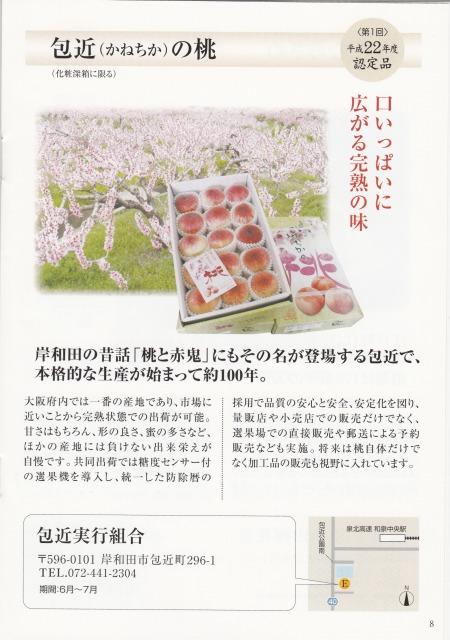 岸和田ブランド 包近(かねちか)の桃