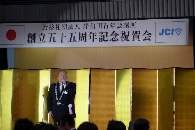 岸和田青年会議所55周年祝賀会で挨拶する大島理事長
