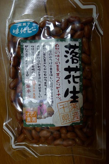 オオノ農園の味付けピーナッツ