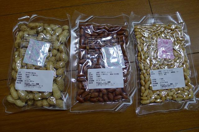 オオノ農園の3袋セット千葉県産落花生