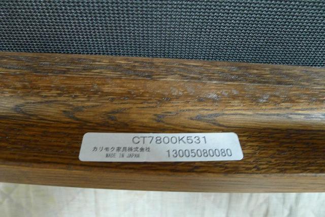 karimokuのCT7800チェアーの製品番号と生産日