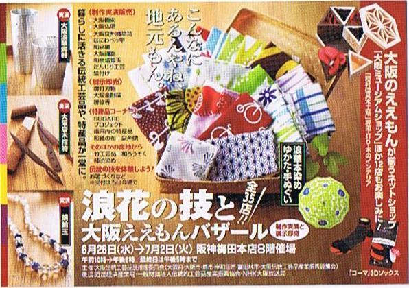 阪神梅田百貨店「浪花の技と大阪ええもんバザール」
