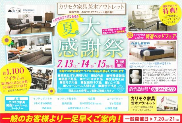 karimoku 茨木アウトレットが7月20(土)・21(日) 夏の大感謝祭を 開催いたします。