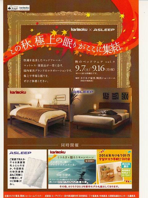 Karimoku&ASLEEP 極上の究極の寝心地ベッドフェアーを開催いたします。