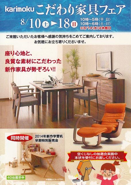 Karimoku こだわり家具フェアーがお盆休みの間の日程に、開催されます。