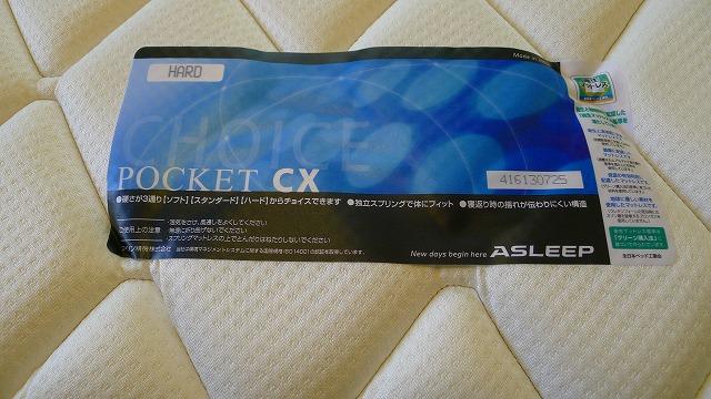 アイシン精機のASLEEP Bedのシングル ポケットコイルマットレス CX