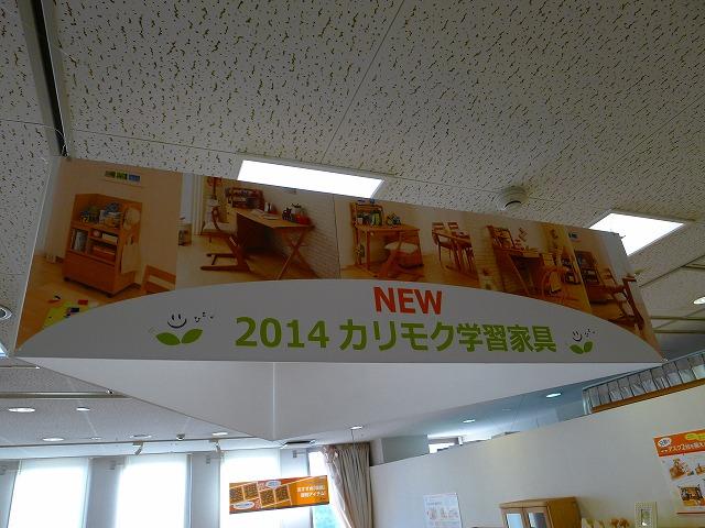 2014 カリモク デスク早期販売会 karimoku 関西ショウルーム