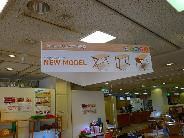 NEW 2014 カリモク学習家具 関西ショウルーム NEW MODEL