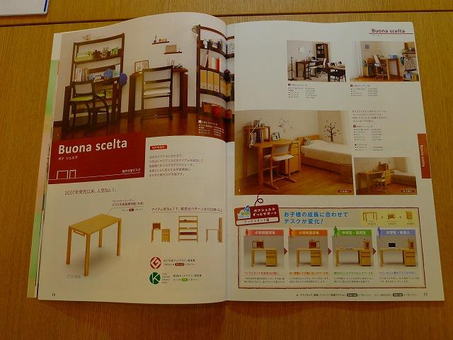 NEW 2014 カリモク学習家具 新カタログ