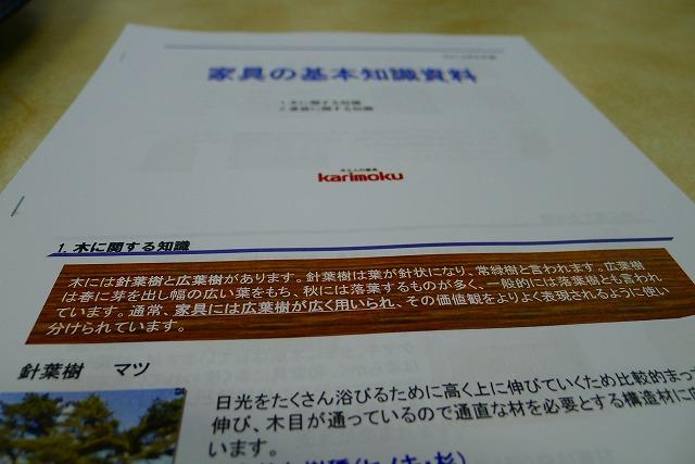 karimokuカリモクマイスター木と塗装のセミナーのテキスト