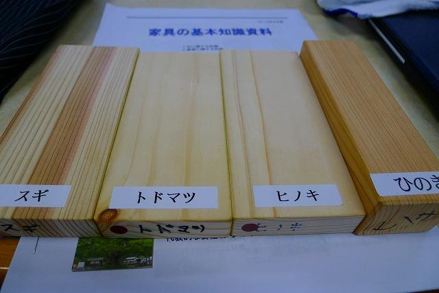 karimokuカリモクマイスター木と塗装のセミナーの木の種類と特性