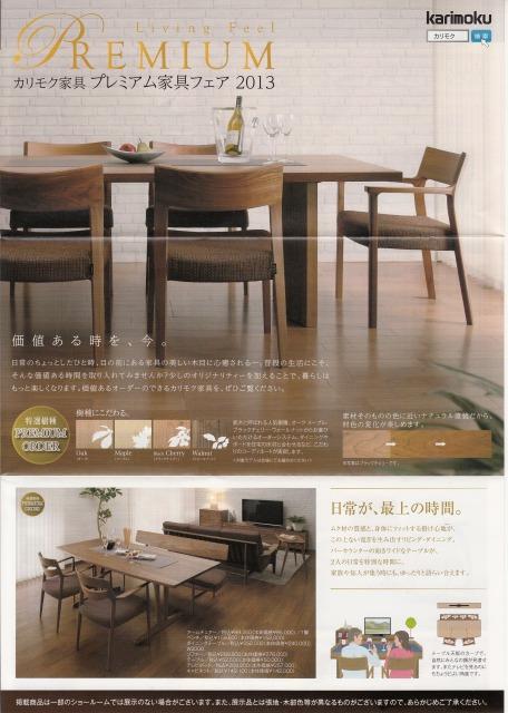 カリモク家具 プレミアム家具フェアー 関西ショウルームパートナー展示会が開催されます。