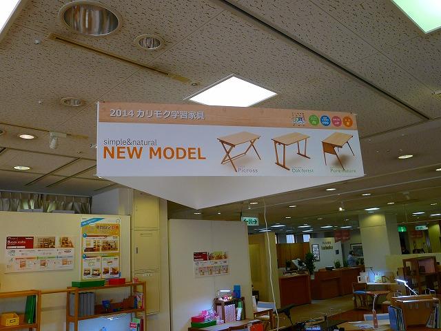 カリモク 関西ショウルーム デスク展示写真 5