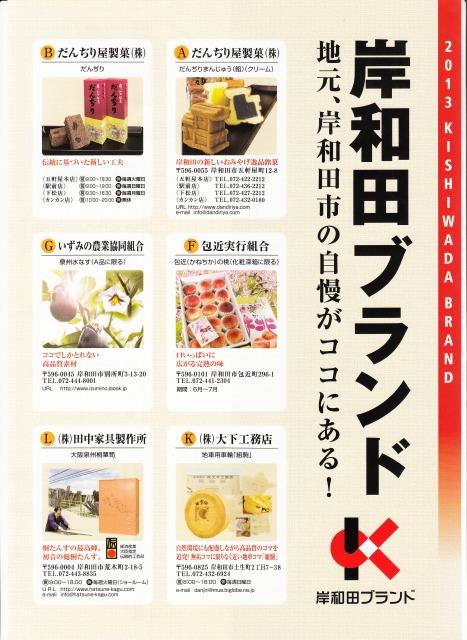 岸和田ブランド認定 田中家具製作所